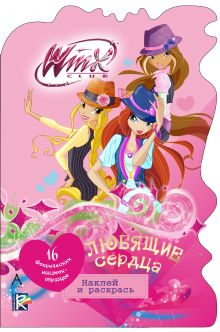 Winx Club. Любящие сердца