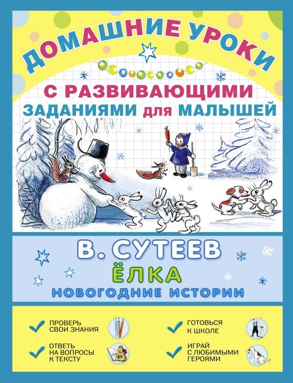 Ёлка. Новогодние истории Сутеев В.Г.
