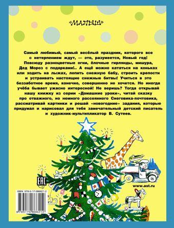 Ёлка. Новогодние истории В. Сутеев