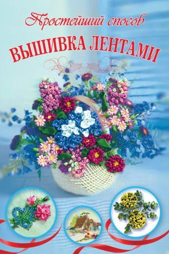 Анциферова Ася - Вышивка лентами обложка книги