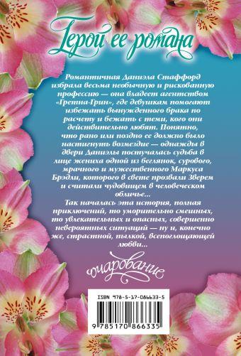 Герой ее романа Элла Дэниелс