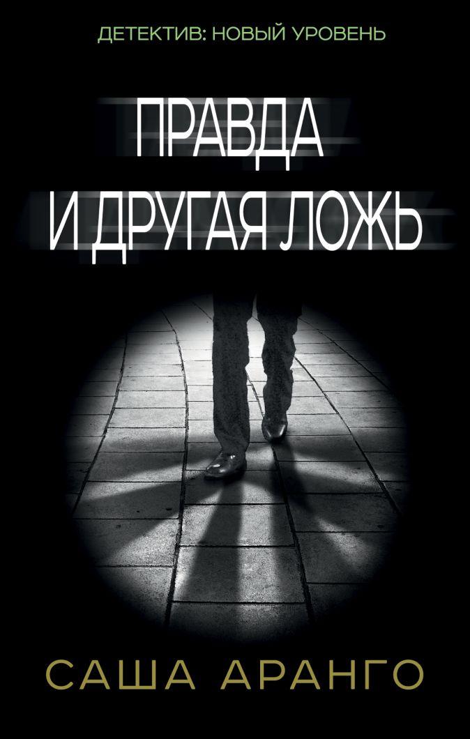 Саша Аранго - Правда и другая ложь обложка книги