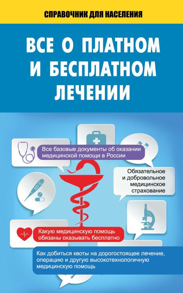 Всё о платном и бесплатном лечении .