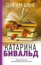 Катарина Бивальд - Дай им шанс!' обложка книги