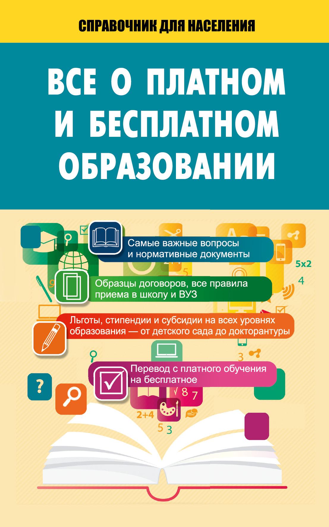 Всё о платном и бесплатном образовании от book24.ru