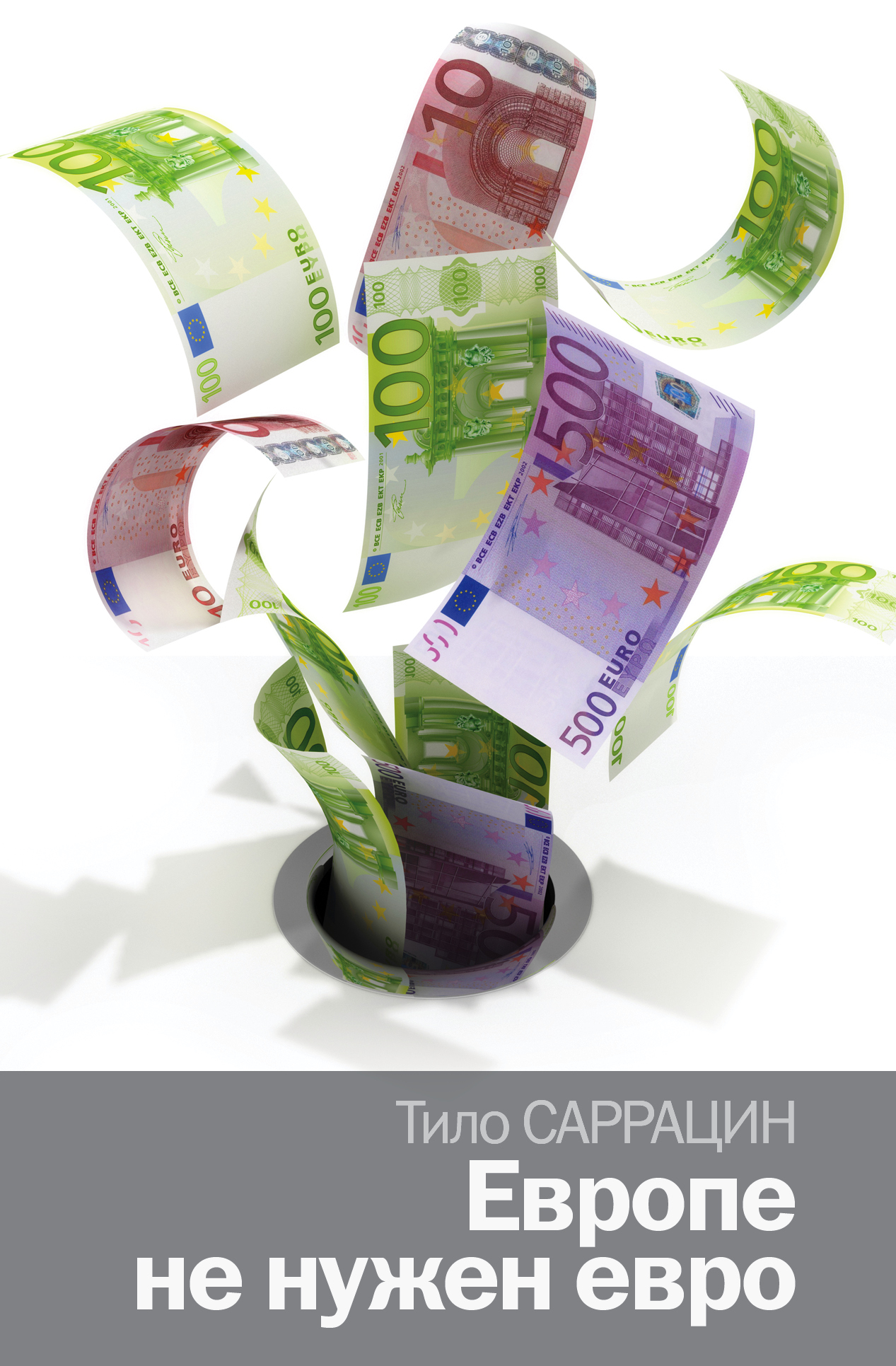 Европе не нужен евро от book24.ru