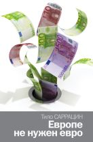 Саррацин Т. - Европе не нужен евро' обложка книги