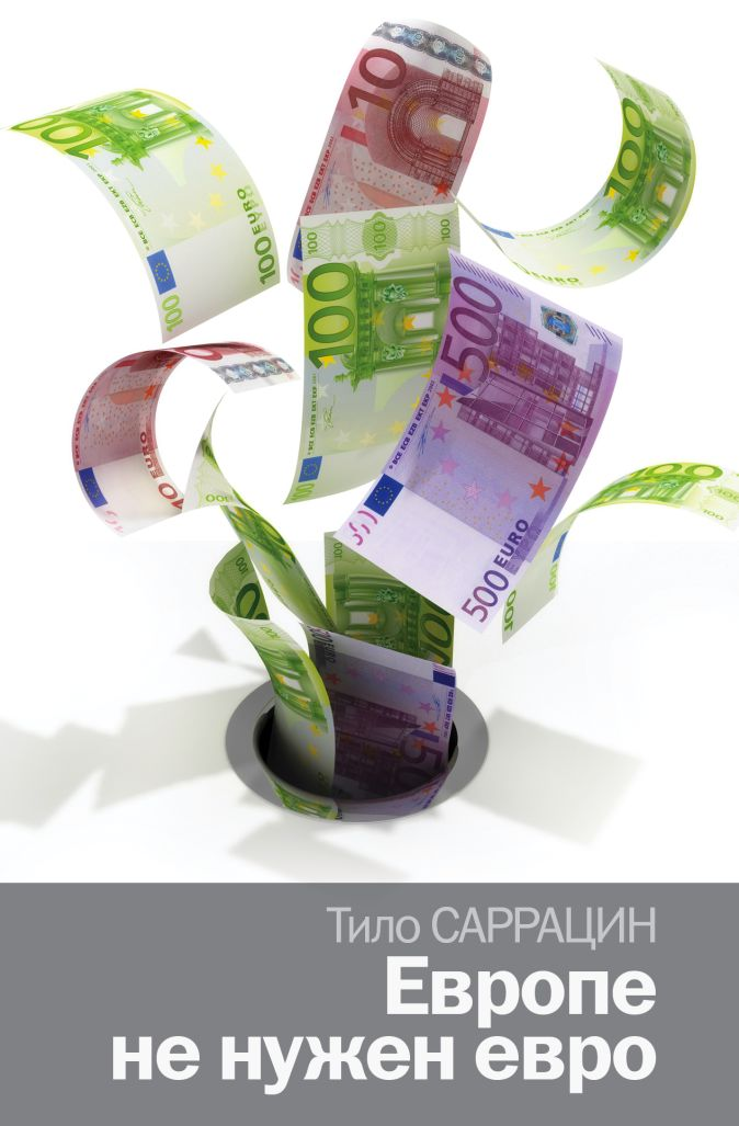 Тило Саррацин - Европе не нужен евро обложка книги