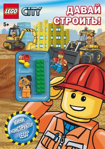 LEGO CITY Давай строить!