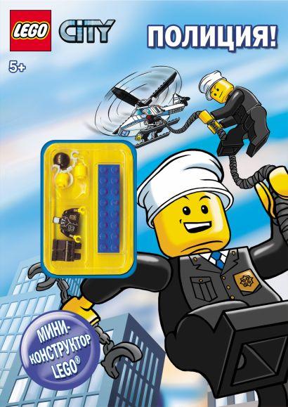 LEGO CITY Полиция! - фото 1