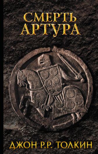 Дж.Р.Р.Толкин - Смерть Артура обложка книги