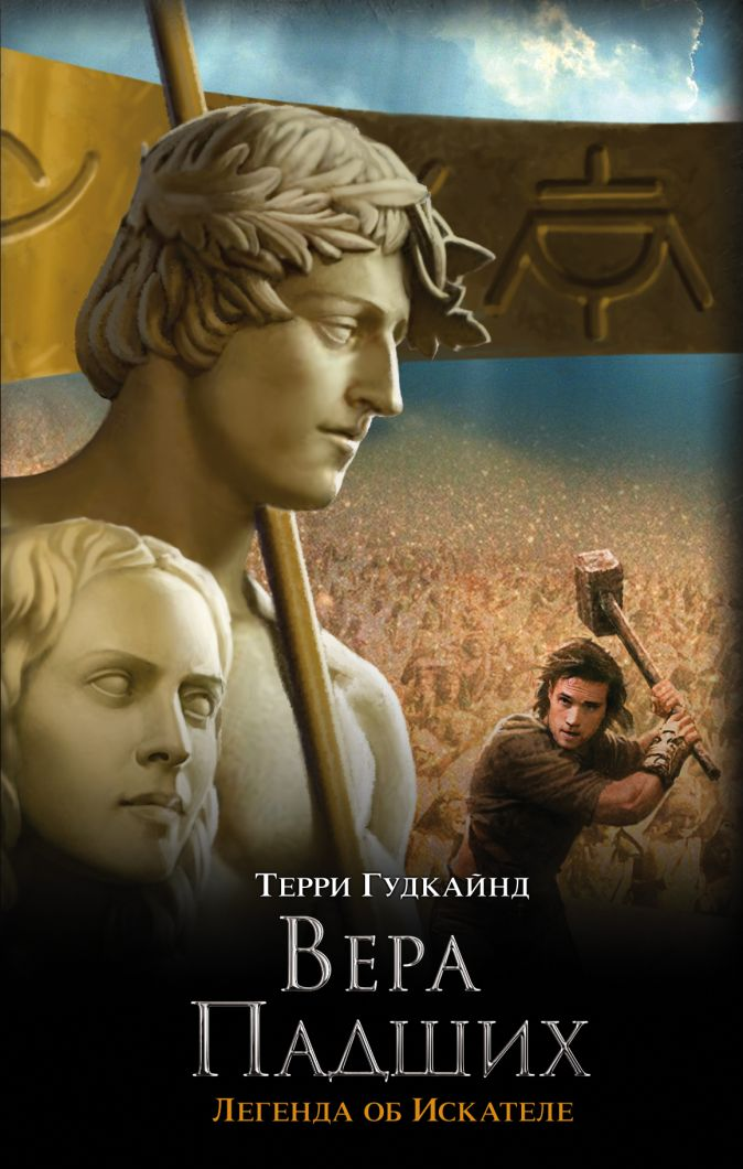 Гудкайнд Т. - Вера падших обложка книги