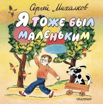 С. Михалков - Я тоже был маленьким обложка книги