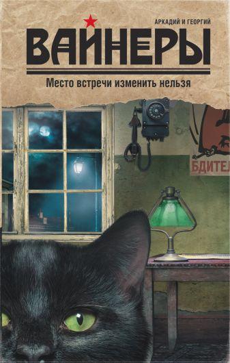Аркадий Вайнер, Георгий Вайнер - Место встречи изменить нельзя обложка книги