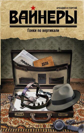 А. и Г. Вайнеры - Гонки по вертикали обложка книги