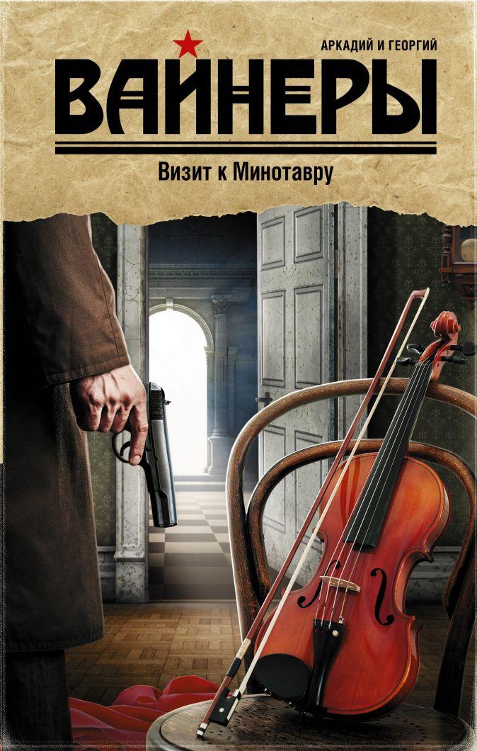 А. и Г. Вайнеры - Визит к Минотавру обложка книги