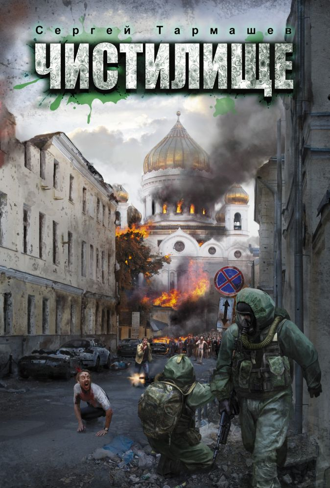 Сергей Тармашев - Чистилище обложка книги