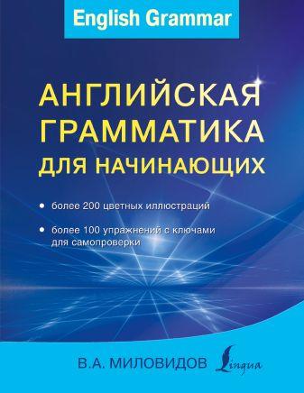 Миловидов В.А. - Английская грамматика для начинающих обложка книги