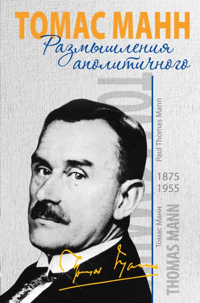 Томас Манн - Размышления аполитичного обложка книги