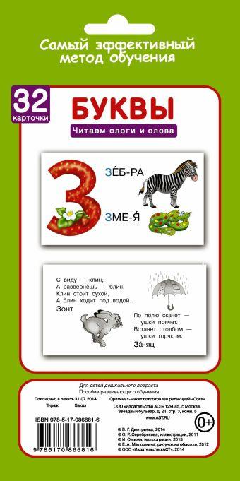 Буквы Матюшкина К., Суходольская Е.В.