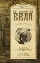 Джозефина Белл - Смерть на каникулах. Убийство в больнице' обложка книги