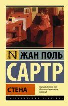 Сартр Ж.-П. - Стена' обложка книги