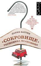Ваттин Д. - Сокровище господина Исаковица' обложка книги