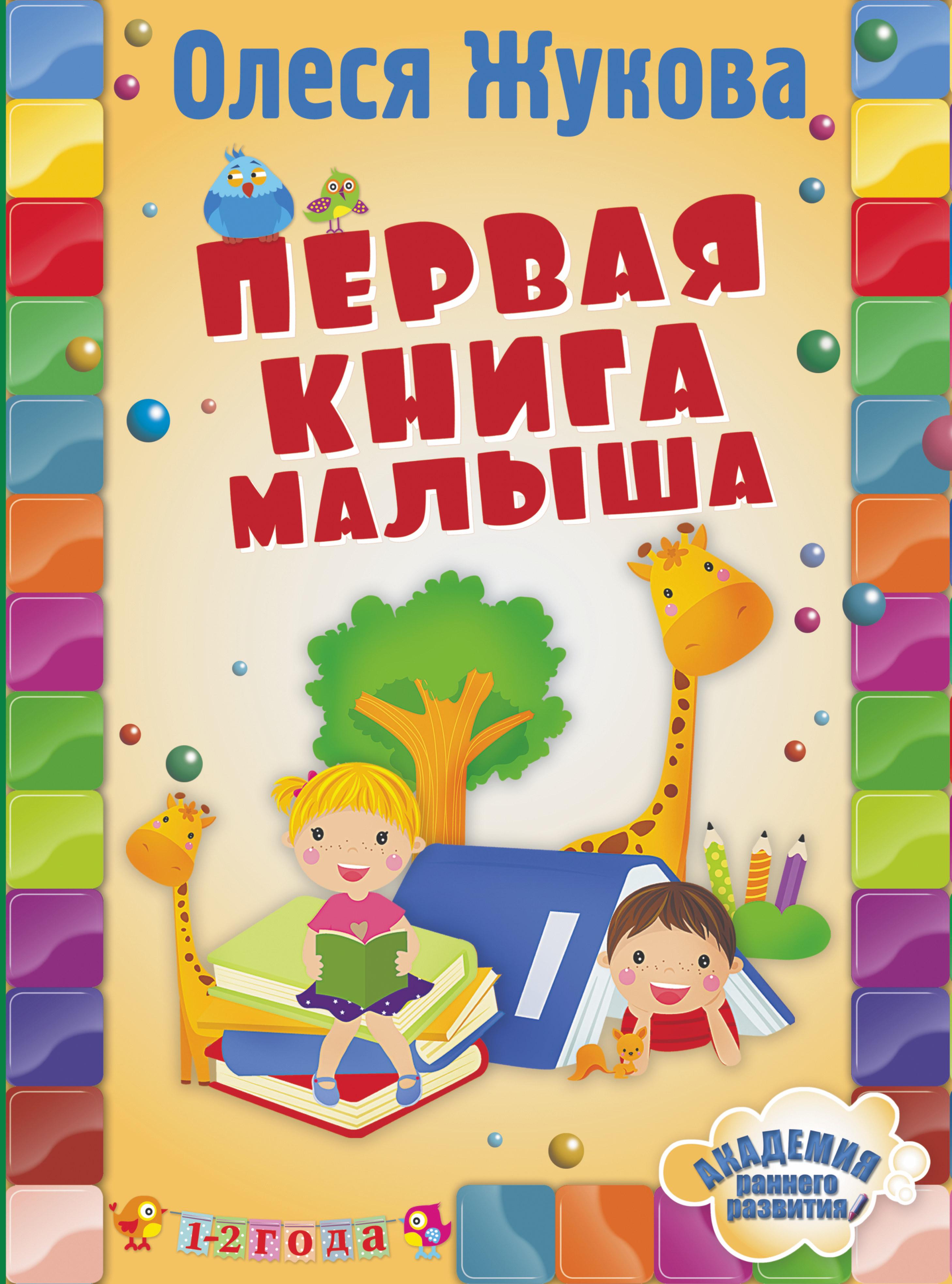 Олеся Жукова Первая книга малыша цена 2017