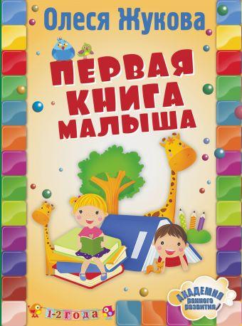 Первая книга малыша Олеся Жукова
