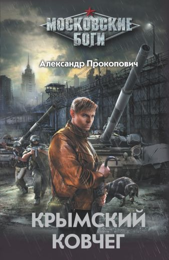 Александр Прокопович - Крымский ковчег обложка книги