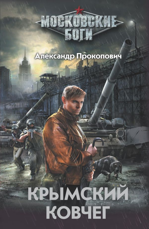 Крымский ковчег Прокопович А.А.