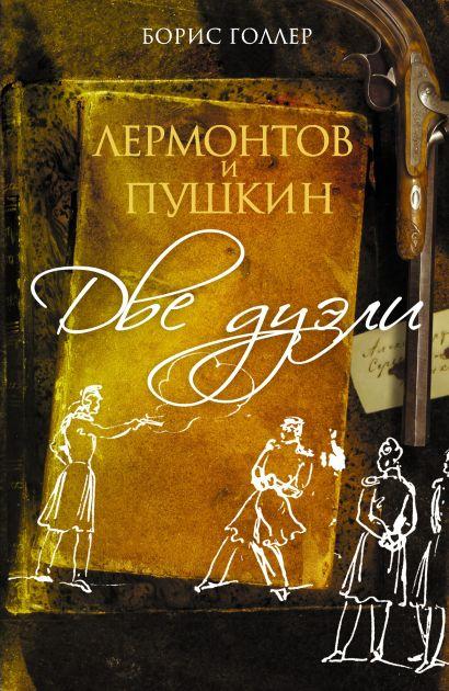 Лермонтов и Пушкин. Две дуэли - фото 1