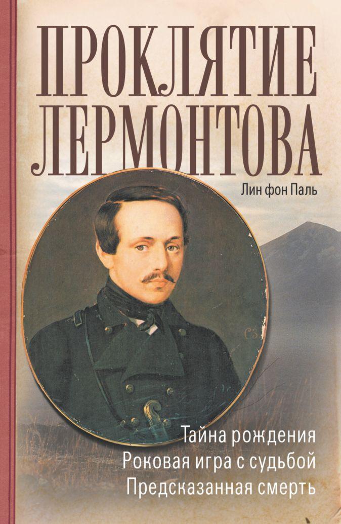 Лин фон Паль - Проклятие Лермонтова обложка книги