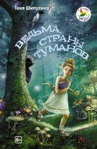Шипулина Т. - Ведьма Страны Туманов' обложка книги