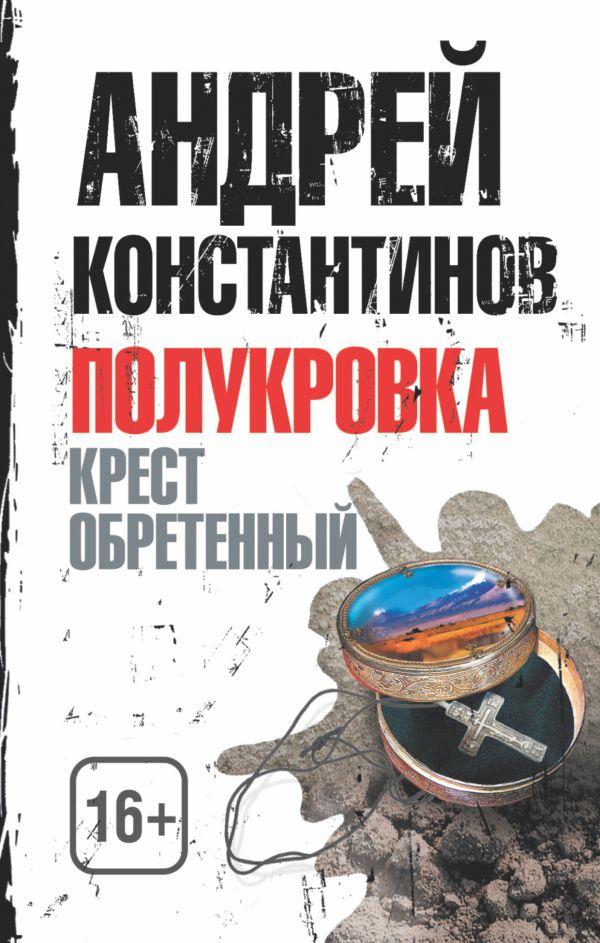Полукровка. Крест обретенный Константинов А.Д.
