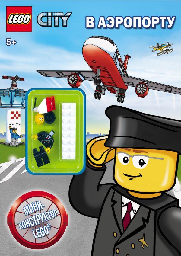 LEGO CITY В аэропорту .