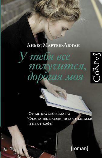 Аньес Мартен-Люган - У тебя все получится, дорогая моя обложка книги