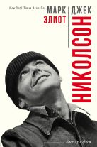 Марк Элиот - Джек Николсон' обложка книги