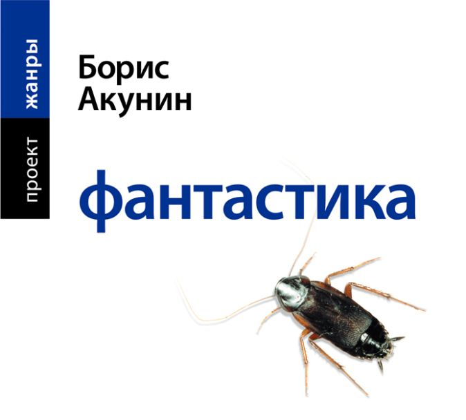 Акунин Б. - Фантастика (на CD диске) обложка книги