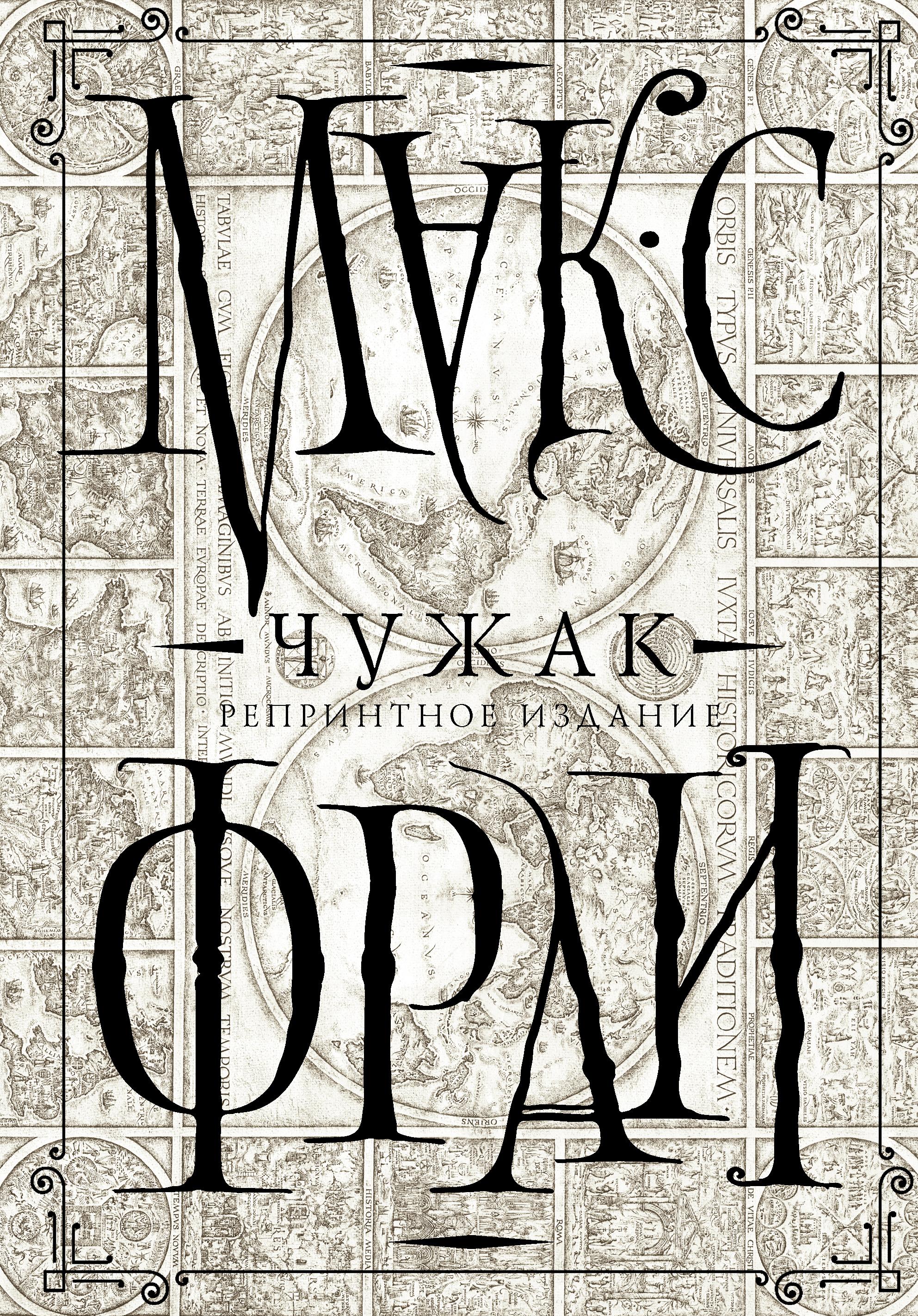 Фрай Макс Чужак (репринтное издание)