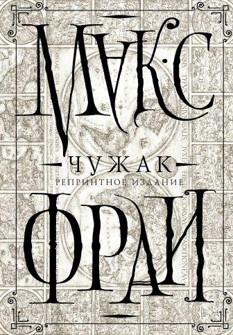 Фрай Макс - Чужак (репринтное издание) обложка книги