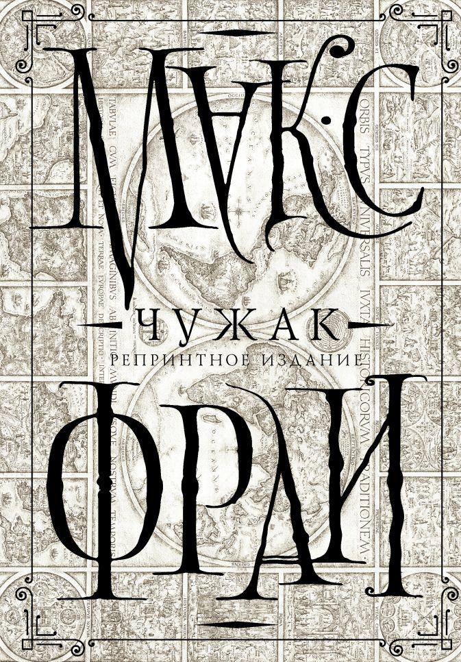 Макс Фрай - Чужак (репринтное издание) обложка книги
