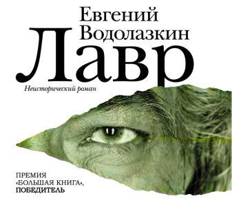 Водолазкин - Лавр (на CD диске) обложка книги
