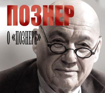 """Познер В.В. - Познер о """"Познере"""" (на CD диске) обложка книги"""