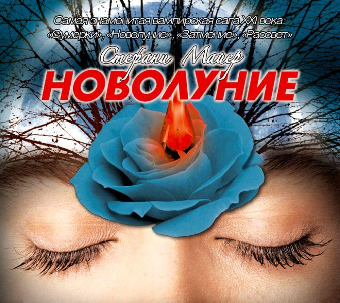 Майер С. - Новолуние (на CD диске) обложка книги