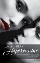 Шелли Крейн - Нареченные' обложка книги
