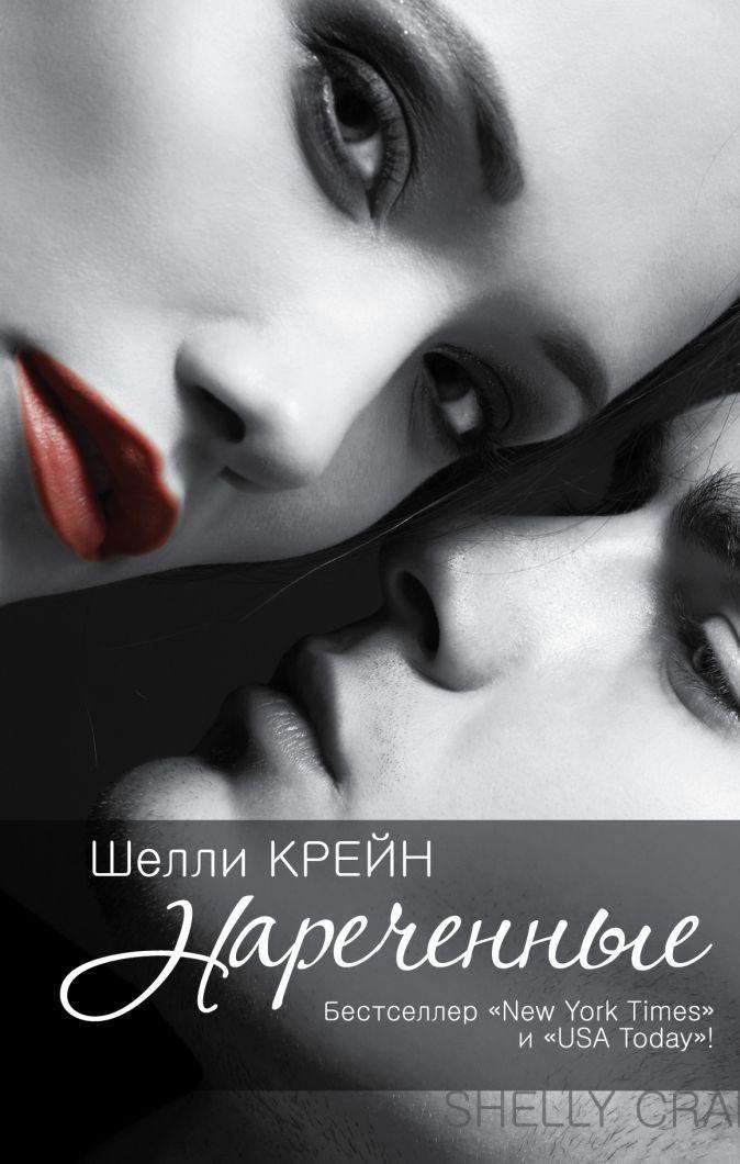 Шелли Крейн - Нареченные обложка книги