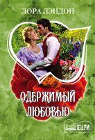 Лэндон Л. - Одержимый любовью' обложка книги