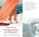 Гинтер Д. - Путешествие на Париже' обложка книги