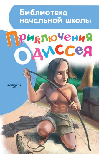 Егоров А.А. - Приключения Одиссея обложка книги